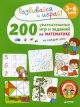 200 увлекательных игр и заданий по математике на каждый день 3-6 лет